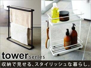 tower特集