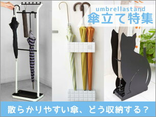 傘立て特集