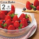 セラベイク 耐熱ガラス ラウンドディッシュ S 2個セット ( Cera Bake セラミック加工 オーブン ガ...