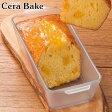 セラベイク 耐熱ガラス パウンドケーキ M ( Cera Bake セラミック加工 オーブン ガラス容器 耐熱皿 耐熱容器 オーブン レンジ セラミックコーティング )