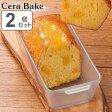 セラベイク 耐熱ガラス パウンドケーキ M 2個セット ( Cera Bake セラミック加工 オーブン ガラス容器 耐熱皿 耐熱容器 オーブン レンジ セラミックコーティング )