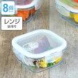 保存容器 クックロック スクエア 500ml ガラス製 8個セット ( 送料無料 ガラス保存容器 耐熱ガラス 角型 正方形 4点ロック 電子レンジ対応 食洗機対応 密封 耐熱容器 BPA FREE 積み重ね スタッキング 0.5L 0.5リットル )