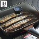 魚焼き器IHゴールドマーブル魚焼きパンIH対応 ( ガス火対応 フライパン 魚焼きパン ガラス蓋付き ゴールドマーブルコート 調理器具 底面波型 調理用品 キッチン用品 お手入れ簡単 フタ付き )