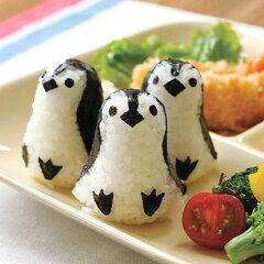 【ポイント最大21倍】ひと口サイズのペンギンおにぎりがつくれるおにぎり押し型 おにぎり抜き型...