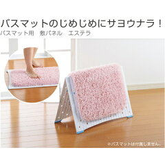 バスマット用敷パネルエステラプラスチック製