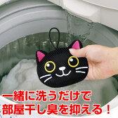 洗濯ボール にゃんと洗濯抗菌パワー ( 洗濯 室内 物干し 部屋干し グッズ 洗濯槽 洗濯用品 除菌 抗菌 ねこ ネコ 猫 日本製 )