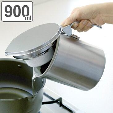 オイルポット For油 900 活性炭カートリッジ式 ステンレス製 ( 油ポット 油保存 オイルストッカー 900ml 油こし器 油濾過 油濾し 濾過器 こし網付き 油 ろ過 濾過 油差し 揚げ物 )