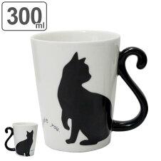 マグカップ 300ml 黒猫 磁器製 食器