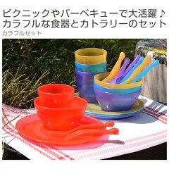 食器セットカラフルセットアウトドア用4人用プラスチック製バッグ付