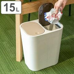 分別ゴミ箱 ルクレール ホワイト 15L