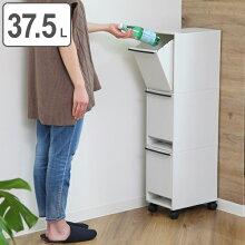 分別ゴミ箱 資源ゴミ ワゴン 3段 37.5L