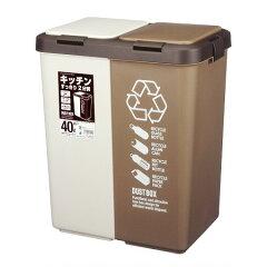 分別ゴミ箱 カラー分別ツインプッシュ 40L