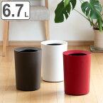 ゴミ箱 6.7L 丸型 くず入れ コンパクト ダストボックス ( ごみ箱 屑入れ リビング 袋 見えない シンプル おしゃれ 白 くずかご 6.7リットル 縦型 丸形 円型 小型 筒型 )