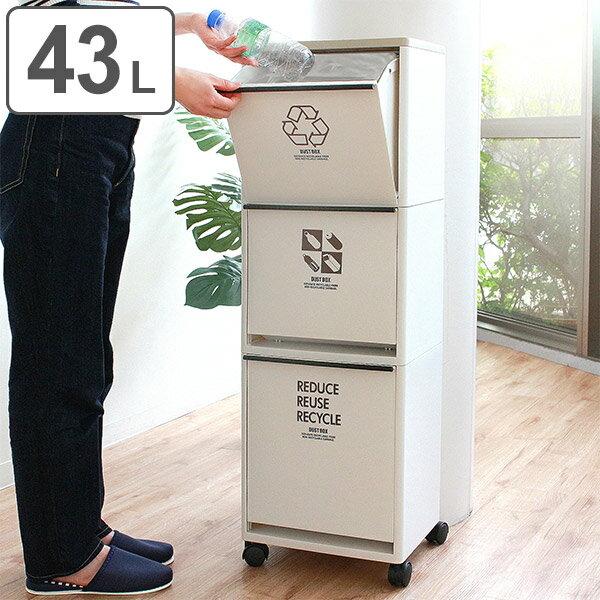 ゴミ箱 分別 3段 ワイド 資源ゴミ キャスター付き 引き出し 袋止め 3分別 約43L ごみ箱 ダストボックス おしゃれ ( 送料無料 スリム キッチン 台所 三段 収納 角型 くずかご ダストBOX 約 45l 45リットル 台所 リビング )