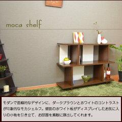 シェルフ2段モカ
