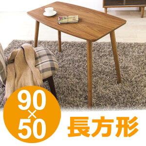 【ポイント最大14倍】速熱即暖!布団がいらないおしゃれなこたつテーブル♪ こたつ 長方形 ダイ...