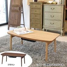 こたつテーブル エルフィ 長方形 90cm