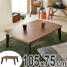 こたつテーブル ピノン 長方形 105cm