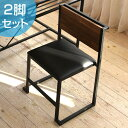 ダイニングチェア 2脚セット 椅子 GRANT 天然木 スチールフレー...