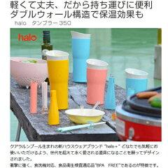 水筒タンブラー350halo+直飲みマグボトル保温保冷アイスチューブ付き370ml