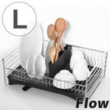 Flow 水切りかご ディッシュラック L