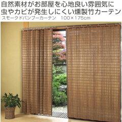 すだれカーテン燻製竹100×175cmスモークドバンブーカーテンブラウン