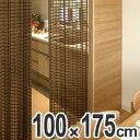 バンブーカーテン ビレッジ 100×175cm( 竹製 和 アジアン 間仕切り 日除け スダレ すだれ 簾 送料無料 )