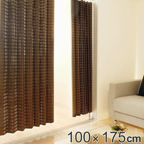 バンブーカーテン ニュアンス 100×175cm( 竹製 和 アジアン 間仕切り 日除け スダレ すだれ 簾 送料無料 )