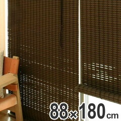 ロールスクリーン(竹)ニュアンス88×180cm