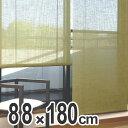 ロールスクリーン(麻) calm 88×180cm 抹茶( 和 アジアン 間仕切り 日除け スダレ すだれ 簾 ロールアップ カーテン )