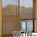 ロールスクリーン 燻製竹 176×180cm バンブースクリーン ロールアップスクリーン ( 送料無料 簾 シ...