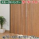 竹 カーテン スモークドバンブー サイズオーダー 幅76〜100×高さ181〜210 B-1371 ( 送料無料 バンブーカーテン 目隠し 間仕切り バンブー カーテン シェード 日よけ すだれ 仕切り 天然素材 おしゃれ オーダーメイド 日除け )