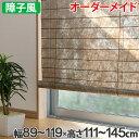 和風 ロールスクリーン オーダーメイド 幅89〜119×高さ111〜145cm 風和璃 ゴールド カラー障子風スクリーン ( 送料無料 ロールカーテン すだれ 簾 日除け 日よけ サイズオーダー 間仕切り 仕切り 目隠し オーダー 調光 窓 まど )