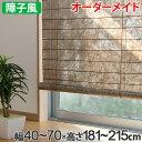 和風 ロールスクリーン オーダーメイド 幅40〜70×高さ181〜215cm 風和璃 ゴールド カラー障子風スクリーン ( 送料無料 ロールカーテン すだれ 簾 日除け 日よけ サイズオーダー 間仕切り 仕切り 目隠し オーダー 調光 窓 まど )