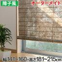 和風 ロールスクリーン オーダーメイド 幅141〜160×高さ181〜215cm 風和璃 ゴールド カラー障子風スクリーン ( 送料無料 ロールカーテン すだれ 簾 日除け 日よけ サイズオーダー 間仕切り 仕切り 目隠し オーダー 調光 窓 まど )