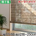 和風 ロールスクリーン オーダーメイド 幅71〜88×高さ216〜250cm 風和璃 ゴールド カラー障子風スクリーン ( 送料無料 ロールカーテン すだれ 簾 日除け 日よけ サイズオーダー 間仕切り 仕切り 目隠し オーダー 調光 窓 まど )