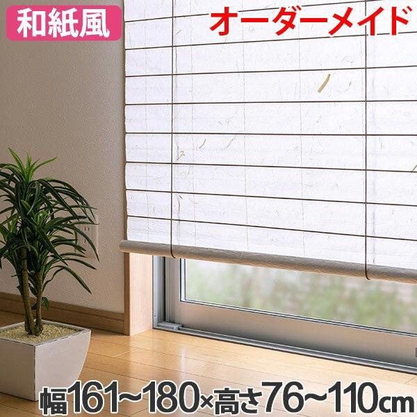 和風 ロールスクリーン オーダーメイド 幅161〜180×高さ76〜110cm 風和璃 カラー和紙風スクリーン ( 送料無料 ロールカーテン すだれ 簾 日除け 日よけ サイズオーダー 間仕切り 仕切り 目隠し オーダー 調光 和紙 窓 まど )