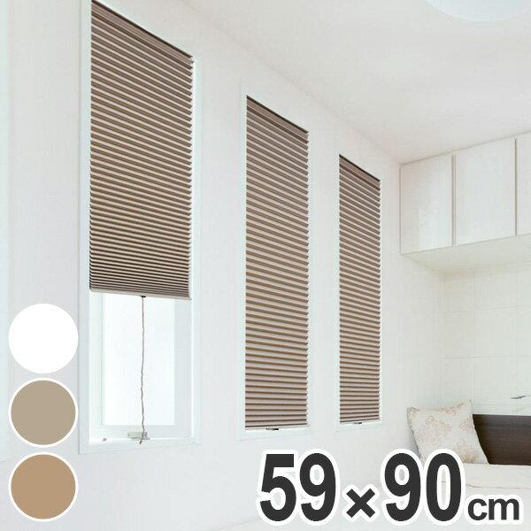 断熱スクリーン遮光突っ張り棒なし幅59×高さ90cmUVカット小窓用断熱スクリーンハニカムシェード(小窓カーテンシェード1級遮光