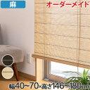 ロールスクリーン 麻 サイズオーダー 幅40〜70×高さ146〜180 smart ロールアップスクリーン スマート ( 送料無料 ロールカーテン すだれ 簾 間仕切り オーダーメイド 日除け 日よけ 仕切り 目隠し オーダー ロールアップ 窓 まど )