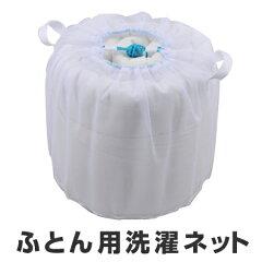 寝具用洗濯ネット大物洗い用布団用毛布用