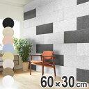 吸音材 吸音パネル フェルメノン 45度カット 60×30cm 吸音 防音 壁 ( パネル ボード 吸音ボード 簡単 騒音 壁面 天井 床 賃貸 マンション アパート DIY 防音材 対策 防音パネル セット )