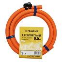 ガスコード 2m バンド付き LPガス用ゴム管 内径 9.5