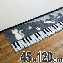 キッチンマット 120 45×120cm 洗える 滑り止め ピアノねこ インテリアマット 当店オリジナル