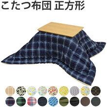 こたつ用 掛け布団 日本製 正方形 200×200cm