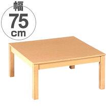 カジュアルこたつ ローテブル 正方形 木製 75cm角