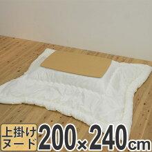 こたつ布団 日本製 長方形 ヌードこたつ布団 カバーなし 200×240cm