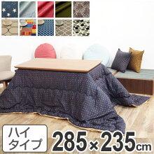 こたつ布団 ハイタイプ 日本製 285×235cm