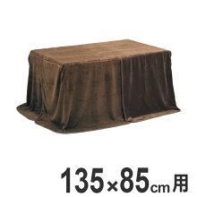こたつ布団 中掛け毛布 ハイタイプ 135×85cm用