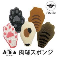 キッチンスポンジ Abeille (アベイユ) 肉球型キッチンスポンジ