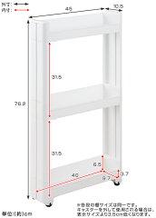 キッチン隙間収納キッチン収納スリムスマートワゴン幅10.5cm奥行45cm3段組立式